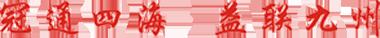 龙8国际娱乐平台管道,冠通四海,益联九州